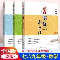 2019版 数学培优新方法 七八九年级数学3本套 黄东坡主编 湖北人民出版社