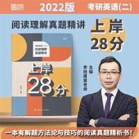 【现货速发】新东方2020考研英语阅读理解真题精讲28分达 李旭 考研英语二阅读真题