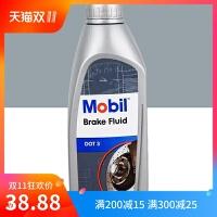 美孚刹车液 DOT3汽车轿车通用刹车油 离合器助力制动液刹车液 1L