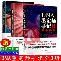 DNA鉴定师手记(3册赠书签X5)1人性实验室+2人性金字塔+3致命捐献/小鉴定师大宝 纪实小说真实隐秘行业揭秘天涯社