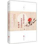 认真地年轻,优雅地老去:杨绛传(杨绛逝世一周年纪念典藏版)