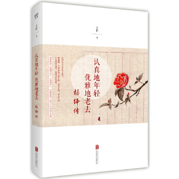认真地年轻,优雅地老去:杨绛传(pdf+txt+epub+azw3+mobi电子书在线阅读下载)