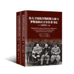 伟大卫国战争期间斯大林与罗斯福和丘吉尔往来书信――文献研究(精装本)