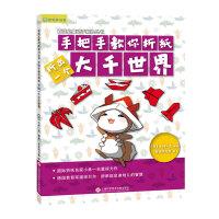 日本百花亲子游戏书:手把手教你折纸――折出一个大千世界(全彩页图文详解)