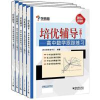 学而思培优辅导用书 高中数学跟踪练习 必修1 2 3 4 5 高中数学辅导用书(5本)