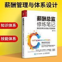 薪酬总监修炼笔记 我在世界500强公司管薪酬 HR人力资源管理 企业人力资源师考试 薪酬管理书籍
