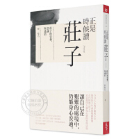 现货 《正是时候读庄子:庄子的姿势、意识与感情》天下�s�I 港台繁体中文 正版