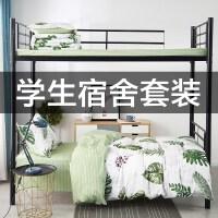 床单大学生宿舍床上三件套六单人床四寝室用品被褥套装上下铺