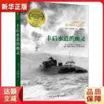 丰后水道的幽灵 【美】P.T.多伊特曼 9787229122584 重庆出版社 新华书店 品质保障