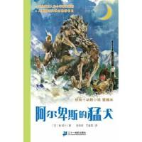 动物小说阿尔卑斯的猛犬 椋鸠十 21世纪出版社 9787539150666