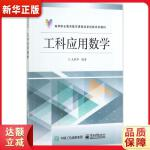 工科应用数学【新华书店 正版保障】