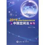 中国空间法年刊.2016