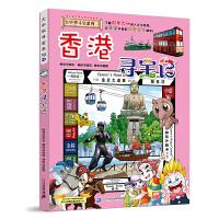 大中华寻宝系列19 香港寻宝记 我的第一本科学漫画书
