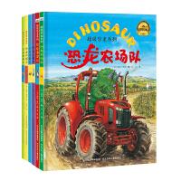 超级恐龙系列(共6册套装)