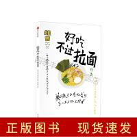 知日53:好吃不过拉面 特集 茶乌龙 著 一本满足日本拉面文化完全指南 中信出版社 正版书籍L
