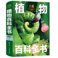 儿童百科全书:植物百科全书(精装) 李继勇 9787513922753