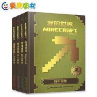 乐高我的世界书籍游戏版攻略全套4册新手导航/建筑指南/红石指南/战斗指南Minecraft益智游戏书专注力训练我的世界