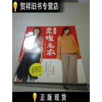 【正版古旧书二手书85新】时尚编织柔暖毛衣 /不详 大连音像出版社