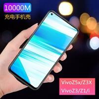 vivo z5x背夹电池式Z3i标准版手机壳z3x充电宝Z1快充电源器z3 vivoZ5x【升级版】 磨砂黑