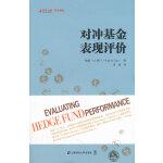 对冲基金表现评价(引进版)(东航金融・衍生译丛)