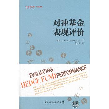 对冲基金表现评价(引进版)(东航金融·衍生译丛)