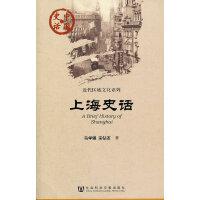 中国史话:上海史话