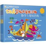 七田真全脑开发练习册:数学与逻辑思维(3~4岁)