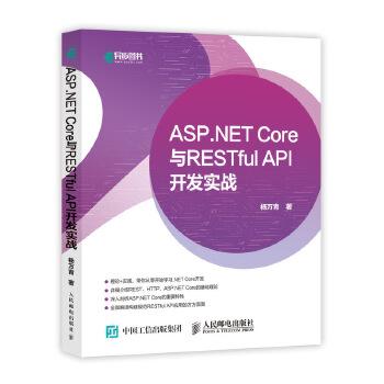 Core与RESTful-API-开发实战(pdf+txt+epub+azw3+mobi电子书在线阅读下载)