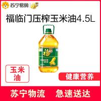 【苏宁易购】福临门非转基因压榨黄金产地玉米油4.5L 新老包装*