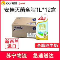 【苏宁超市】安佳超高温灭菌全脂牛奶1L*12盒整箱新西兰进口牛奶