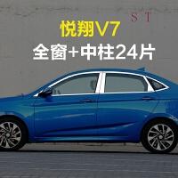 长安逸动 悦翔V3V7 CX20车窗饰条改装专用亮条