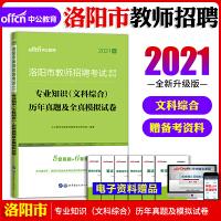 中公教育2021洛阳市教师招聘考试教材:专业知识(文科综合)历年真题及全真模拟试卷