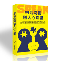 把话说到别人心坎里口才训练与人际交往说话技巧的书 书籍书排行榜情商高就是会幽默学