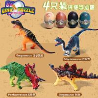 拼装恐龙蛋大号侏罗纪积木霸王龙组装动物模型小孩拼插小恐龙玩具