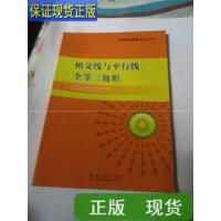 【二手旧书9成新】中学数学原理与方法丛书:相交线与平行线、全等三角形 /*飞 ?