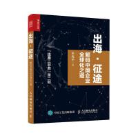 出海 征途 解码中国企业全球化之道 企业经营管理书籍 工业企业制造业管理 一带一路 吉利控股李