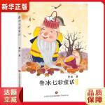 鲁冰七彩童话 黄色卷 9787548835752 鲁冰 济南出版社 新华书店 正品保障