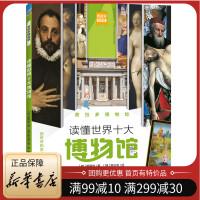 普拉多博物馆 读懂世界十大博物馆 收藏有15到19世纪西班牙佛兰德和意大利的艺术珍品天使报喜亚DD与夏娃三美神 天地zy