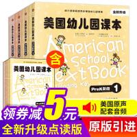 美国幼儿园课本prek阶段 4全8册儿童自然拼读点读版同步训练册教程3-6岁幼儿瑞思学科学英语启蒙教材少儿学习英文有声升