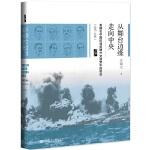 启微・从舞台边缘走向中央:美国在中国抗战初期外交视野中的转变(1937-1941)