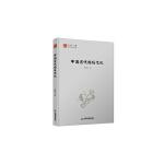 中国文化经纬― 中国古代婚俗文化(1版2次)精装
