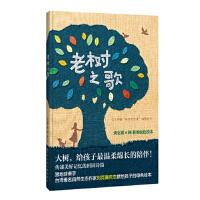 老树之歌第三届丰子恺儿童图画书奖入围作品,传递美好记忆的田园诗篇 刘克襄 9787531574019