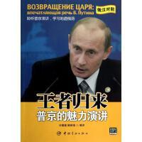 王者归来:普京的魅力演讲 俄汉对照 中国宇航出版社