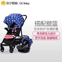 CHBABY轻便婴儿推车配提篮式安全座椅可平躺高景观儿童车宝宝推车