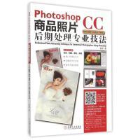 机械工业:Photoshop CC商品照片后期处理专业技法