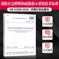 【正版防伪 当天发货】GB51309-2018 消防应急照明和疏散指示系统技术标准
