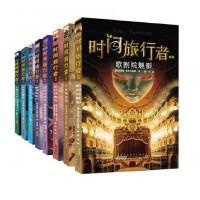 时间旅行者系列 共8册