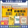 【现货速发】肖秀荣2020肖四肖八考研政治冲刺8套卷+终极预测4套卷