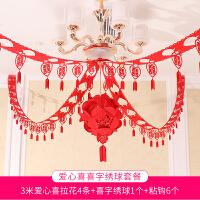 结婚用品婚房装饰创意浪漫婚礼新房卧室客厅婚庆布置彩条喜字拉花