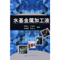 【新书店正版】水基金属加工液张康夫9787122014153化学工业出版社